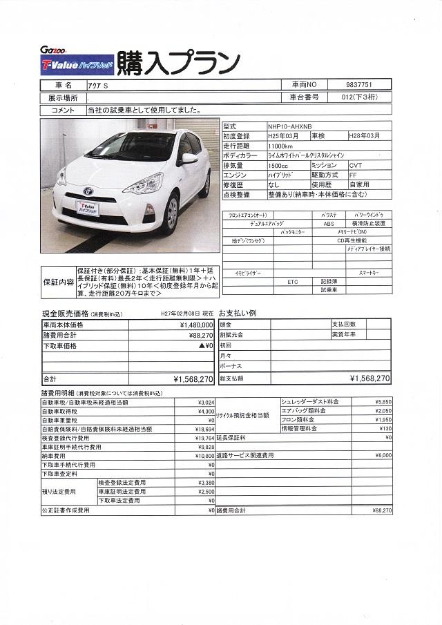 試乗車の値引き確認した画像 トヨタアクア試乗車見積もり