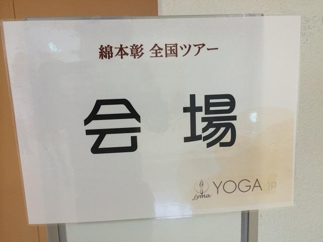 綿本彰先生の郡山ワークショップに参加しての感想と瞑想をビジネスに活かす3つのポイント