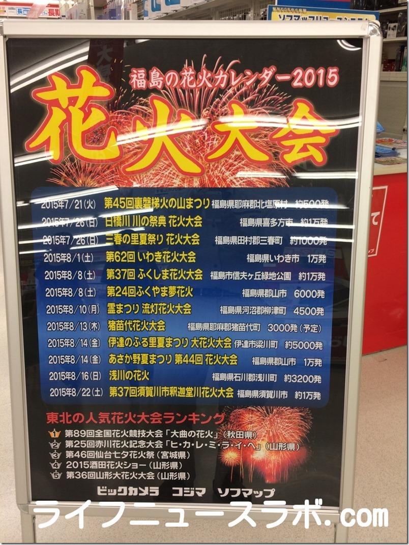 福島県の花火大会2016年スケジュール画像