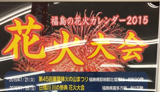 福島県の花火大会2017年版! 打上発数ランキングで見るおすすめはどこ?