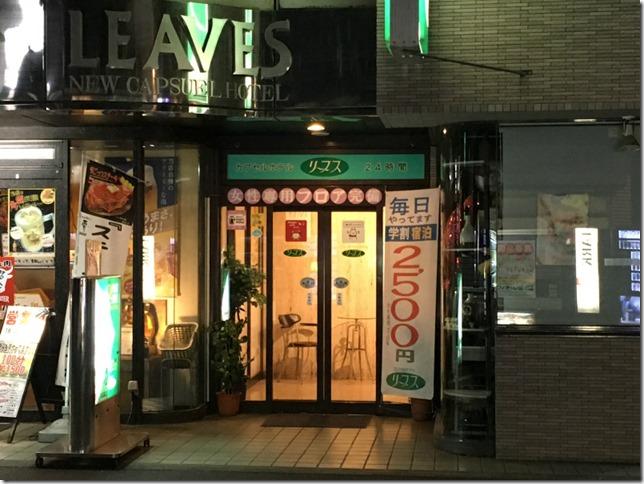 仙台のカプセルホテル紹介!リーブスなら安いのにお風呂が魅力!