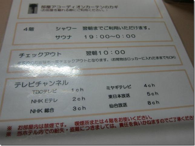 仙台のカプセルホテル本町の画像