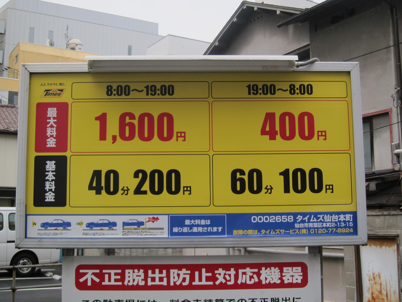 仙台駅周辺の驚きの駐車場事情!?安いのはこの4ヶ所!
