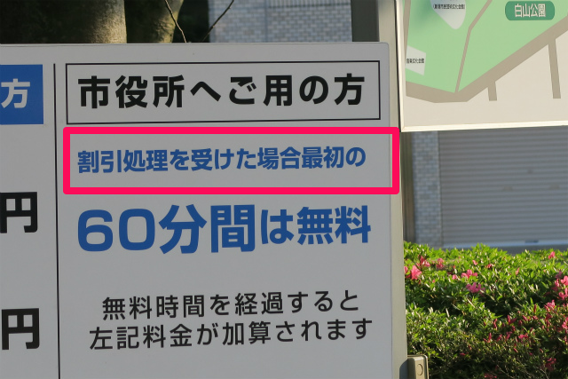 マリンピア日本海の割引クーポン場所
