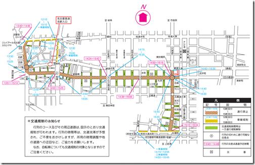 名古屋まつり2016!交通規制情報