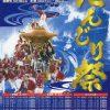 岸和田だんじり祭り2016年の日程と交通規制情報!まだ間に合う観覧席の値段は?
