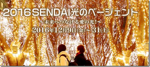 仙台 光のページェント2016の点灯の画像