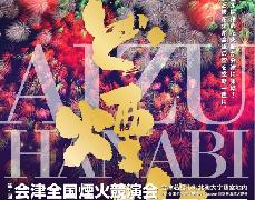 会津の花火大会は11月5日も必見!「ど煙火」チケット完売後のおすすめの観覧場所は?