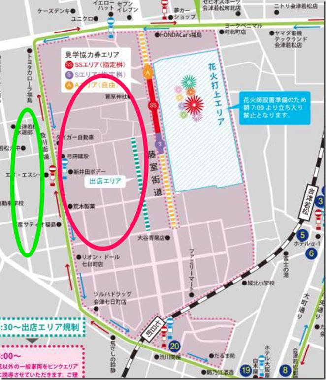 会津の花火大会 ど煙火の画像