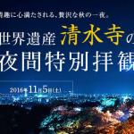 アメックスカードの特典企画なら人混みなしで清水寺の夜間特別拝観が楽しめる!