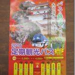 大内宿の紅葉観光2016!渋滞を避けて観光するための方法は?