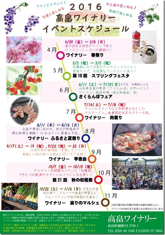 高畠ワイナリーの収穫祭ガイド2016