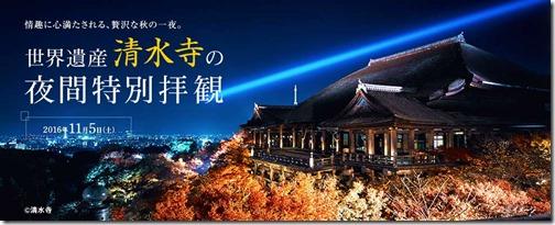 アメックスカードの特典企画!水寺の夜間特別拝観