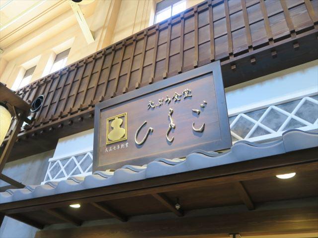 江戸のれんの(両国江戸NOREN)の店舗一覧の画像