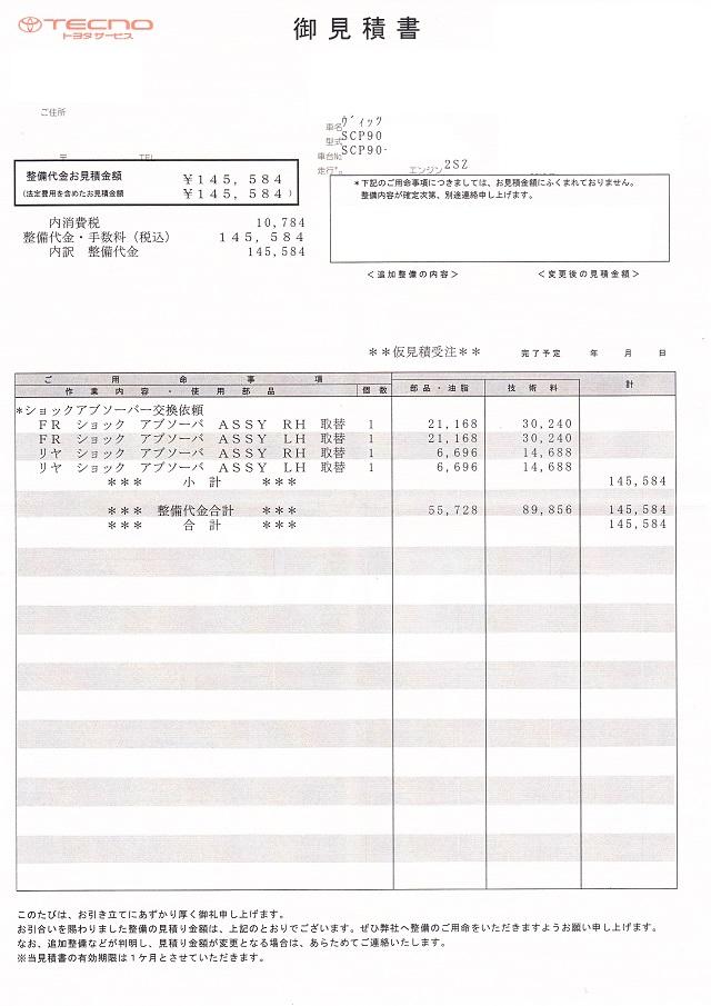 ネッツトヨタのショックアブソーバー交換の見積もり金額