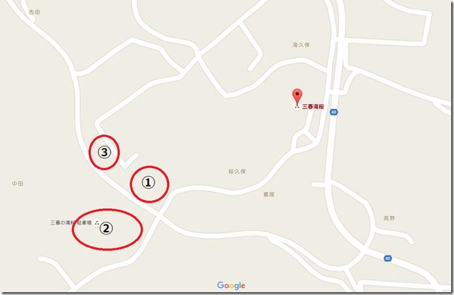 三春滝桜観桜の際の無料駐車場案内