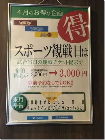 仙台のカプセルホテルリーブスのイベント