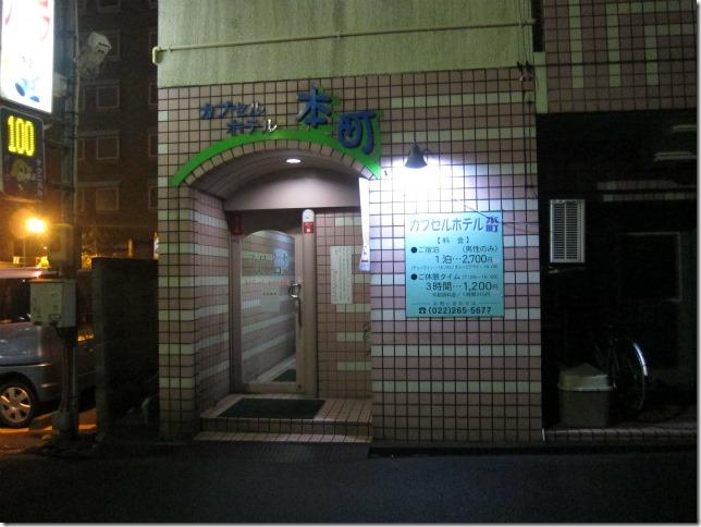 仙台のカプセルホテル本町!格安で予約のとりやすさならここで決まり!
