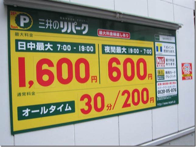 仙台駅周辺の駐車場の料金