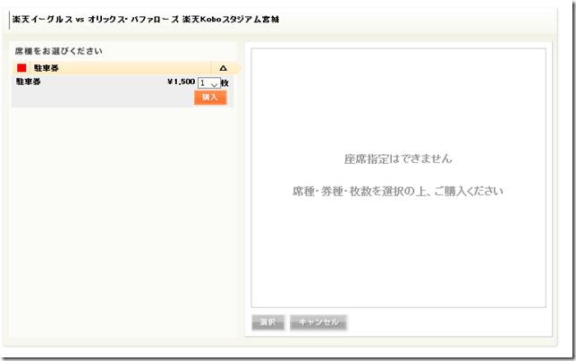 仙台楽天スタジアムの駐車場予約の画像