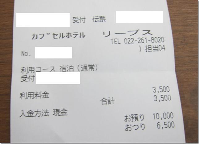 仙台のカプセルホテルリーブスの宿泊費