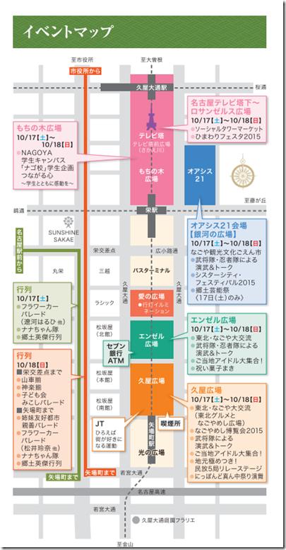 名古屋まつり2016!郷土英傑行列の時間と場所