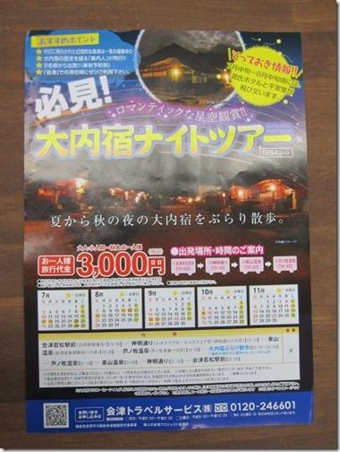 大内宿の紅葉観光2016