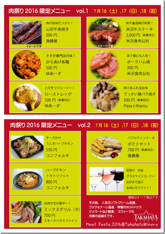 高畠ワイナリーのイベントスケジュール2017