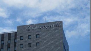 ダイワロイネットホテル郡山がオープン!気になるテナントの店舗は?